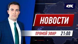Новости Казахстана на КТК от 22.09.2021