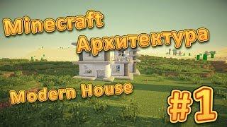 Архитектура Minecraft #1 - Modern House