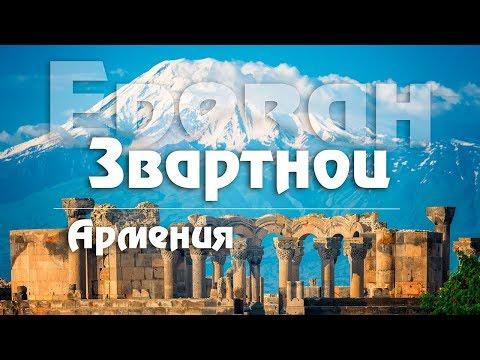 #10 Армения: Отношение к русским в Армении. Руины храма Звартноц. Языческий Гарни. [Kavkaz]