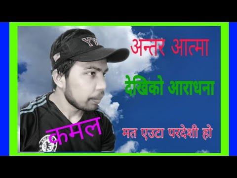 #Kamal_Sunar #mata_euta_pardesi_ho New Nepali Christian Song With Lyrics By Kamal Sunar
