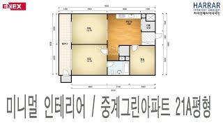 노원구 중계동 인테리어 / 중계그린아파트 21평형 A형…
