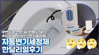 화장실청소 안해도 된다고? 자동 변기청소 퓨어팟 한달 …