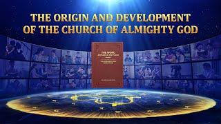 Η προέλευση και ανάπτυξη της Εκκλησίας του Παντοδύναμου Θεού