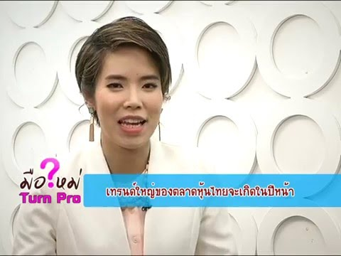 """มือใหม่ Turn Pro ช่วง ถามมือเก๋า """"เทรนใหญ่ของตลาดหุ้นไทยจะเกิดในปีหน้า"""" / 23 ธ.ค. 58"""