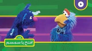 رائد الفضاء - افتح يا سمسم الموسم الثاني - الحلقة 4