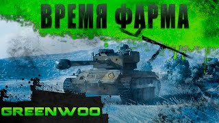 Время фарма. T26E4 SuperPershing - Киборг. Промежуточные итоги.