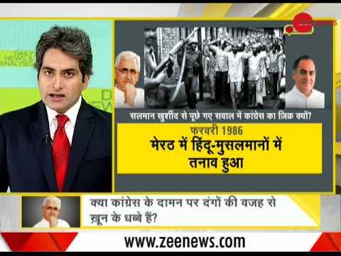 DNA: Analysis on Congress leader Salman Khurshid's 'blood of Muslims' remark