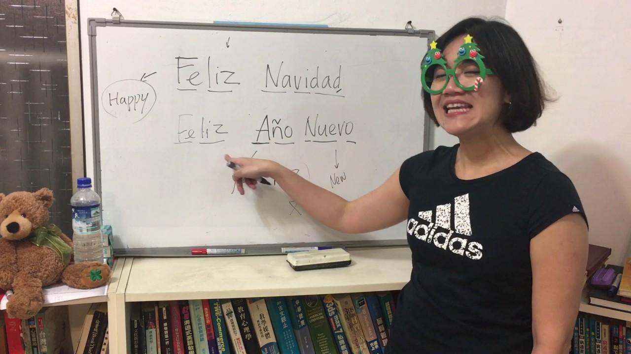 西班牙文教學第四集:聖誕快樂!新年快樂! - YouTube