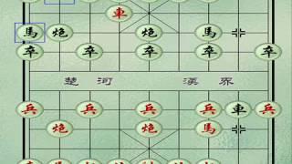 中國象棋   棄馬十三步 Chinese Chess (win in 13 moves)