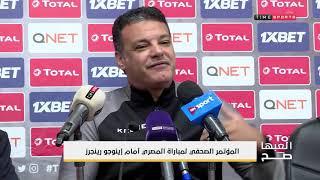 المؤتمر الصحفي لمباراة المصري أمام إينوجو رينجرز - العبها صح
