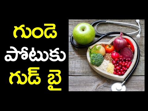 Best Ways to Reduce Heart Diseases | Best Health Tips in Telugu | గుండె పోటుకు గుడ్ బై | Newsmarg