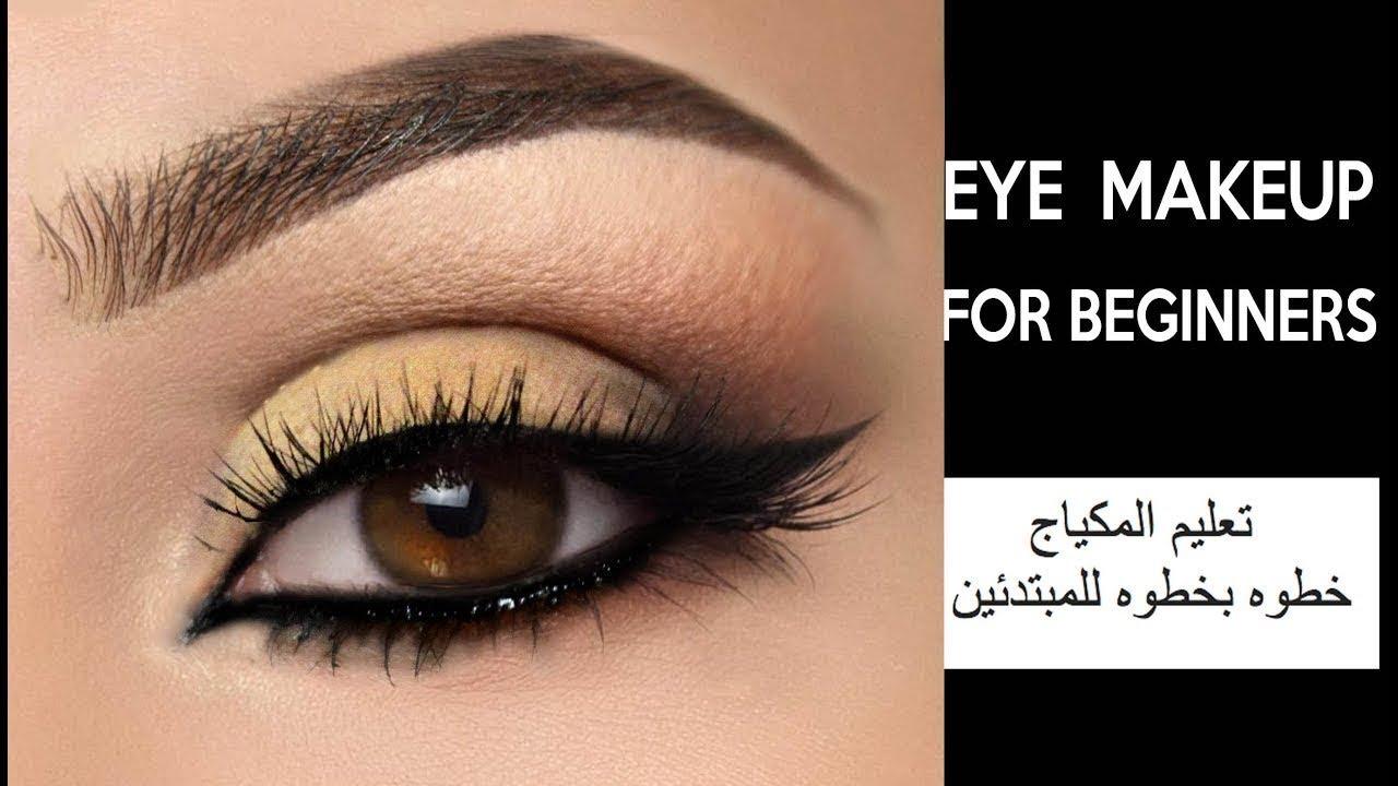 df8478b9d7590 Arabic Makeup classes.خبيرة مكياج في دبي