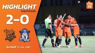ไฮไลท์ฟุตบอลไทยลีก 2019 นัดที่ 26 พีที ประจวบ เอฟซี พบ เชียงใหม่ เอฟซี