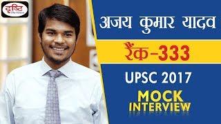 Ajay Kumar Yadav, 333 Rank, Hindi Medium, UPSC-2017 : Mock Interview