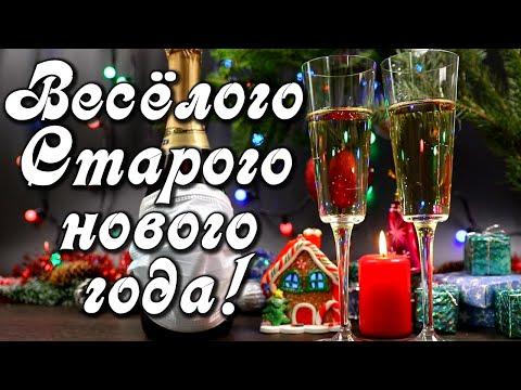 Друзья мои, со Старым Новым годом! Красивое поздравление со Старым новым годом