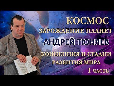 КОСМОС | Андрей