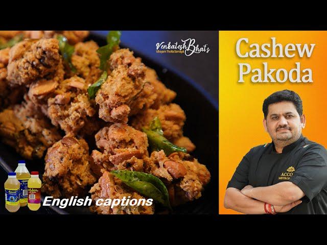 venkatesh bhat makes cashew pakoda   mundiri parppu pakoda