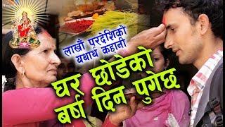 """सत्य कथामा आधारित लाखौ प्रदेशीहरुको पीडा समेटिएको मार्मिक गीत """"New Dashain Song 2074"""""""