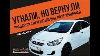 Cолярис угнали, но вернули хозяину. Проверка автомобиля перед покупкой Екатеринбург.