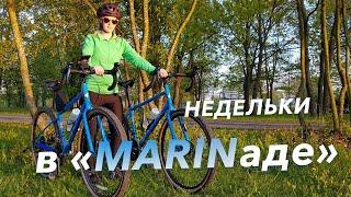 Один MARIN хорошо, а два лучше. Marin Four Corners велосипед для путешествий