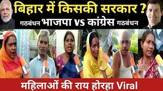 BiharNextCM | Nitish Kumar vs Tejashwi Yadav | Narendra Modi vs Rahul Gandhi | Public Opinion