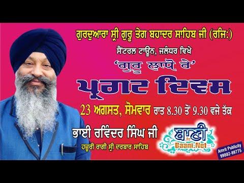 Live-Now-Gurmat-Kirtan-Smagam-Central-Town-Jalandhar-23-Aug-2021