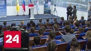В преддверии Дня народного единства в Ставрополе прошли открытые уроки для школьников - Россия 24