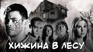 ХИЖИНА В ЛЕСУ - Не треш обзор хорошего фильма (AnimaTES снимает слэшер)