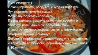 Рецепты салатов:Теплый салат из куриной печени с болгарским перцем