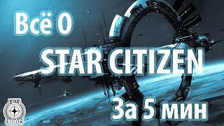 Star Citizen - Всё что нужно знать об игре за 5 мин - 2015