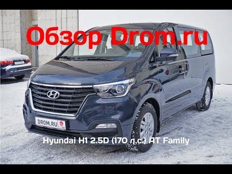 Hyundai H1 2019 2.5D (170 л.с.) AT Family - видеообзор