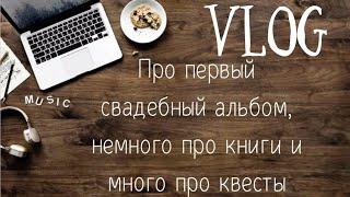 VLOG: про первый свадебный альбом, немного про книги и много про квесты (Москва, Ростов-на-Дону)