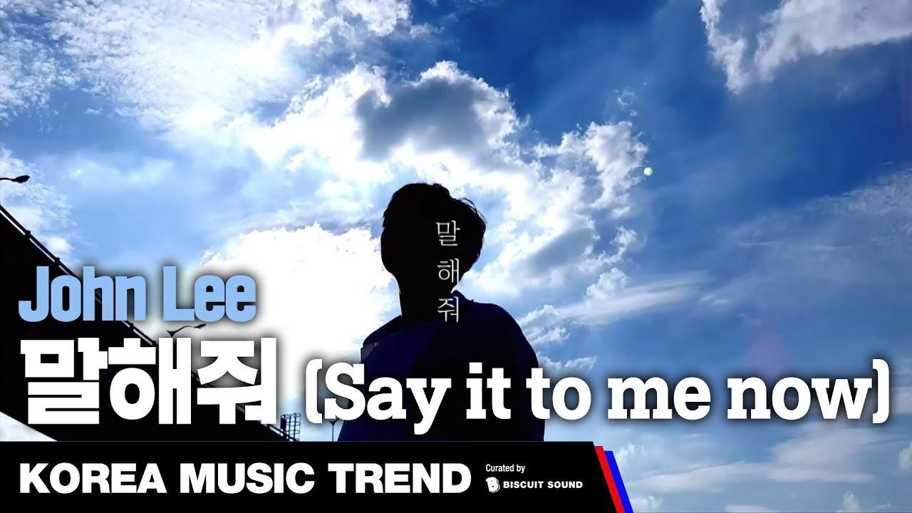 [PV] John Lee - 말해줘 (Say it to me now)