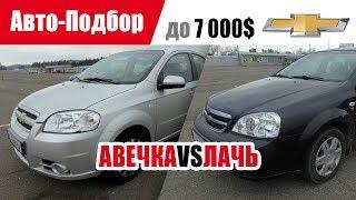 #Подбор UA Kiev. Подержанный автомобиль до 7000$. Chevrolet Aveo-Lacetti.