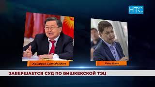 По делу о ТЭЦ Бишкека проходят судебные заседания / 22.01.19 / НТС