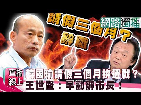 (網路獨播版)韓國瑜請假三個月拚選戰?王世堅:早勸辭市長!《直播線上》20191007-1