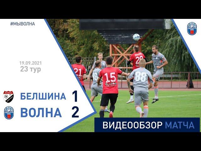 ⚽ Первая лига 2021 (23 тур) | «Белшина (Бобруйск)» 1:2 «Волна-Пинск»