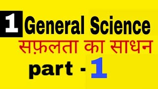 GENERAL science mcq -01 | Mppsc science mcq in hindi | science mcq in hindi |science mcq question