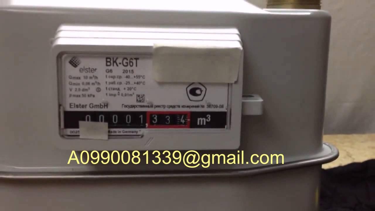 Как остановить счетчик газа СГБ G4-1 сигнал - YouTube