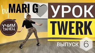 Подробный Видео Урок по ТВЕРКУ by MARI G. Учим TWERK танец. Выпуск 6