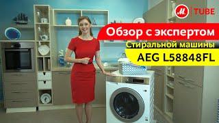Видеообзор стиральной машины AEG L58848FL с экспертом М.Видео(Стиральная машина AEG – это выгодное вложение в семейный комфорт Ещё больше моделей по ссылке: http://www.mvideo.ru/pro..., 2014-08-08T12:29:39.000Z)