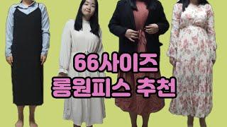 봄 롱원피스 추천 / …