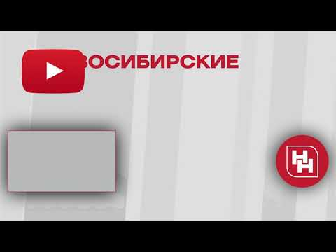 Коронавирус в Новосибирске: