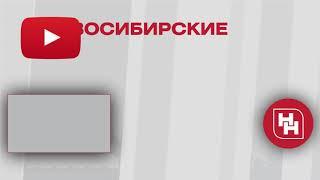 Коронавирус в Новосибирске: сводка на 2 апреля