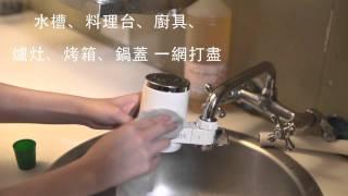 歐巴拉朵-亞麻油黑肥皂示範影片(廚房篇)