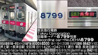 東急電鉄 半蔵門線→田園都市線 8000系(8500系) 8642F 走行音 Tokyu Series 8000(8500) Hanzōmon Line →Den-en-toshi Line