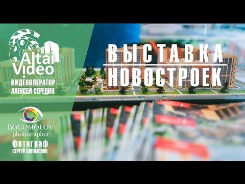 Выставка новостроек Барнаул 2016