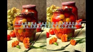 Сладкие и нежные помидорки Черри с цветочными и фруктовыми нотками на зиму.