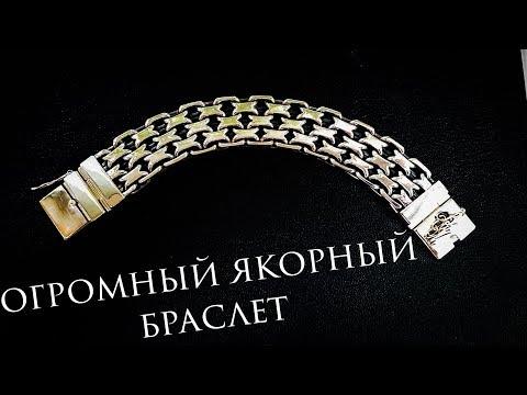 Anchor Four-Row Men's Bracelet #MatsonJewellery
