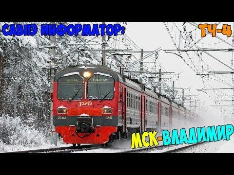 Информатор САВПЭ: Москва Курская - Владимир (старый)